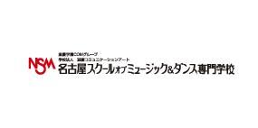 名古屋スクールオブミュージック